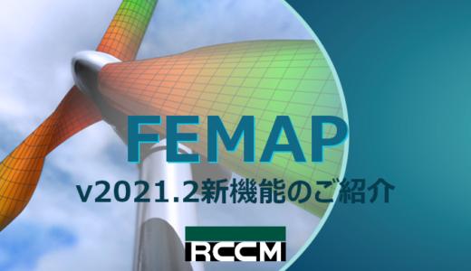 FEMAP v2021.2 新機能のご紹介