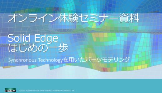 【オンライン体験セミナー資料】Solid Edgeはじめの一歩