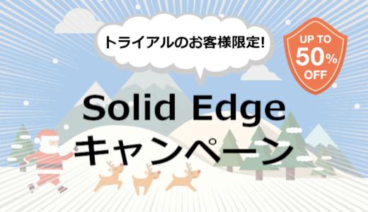 Solid Edgeトライアルからのご購入キャンペーン