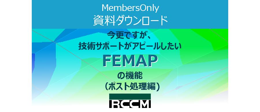 今更ですが、技術サポートがアピールしたいFemapの機能-ポスト処理編